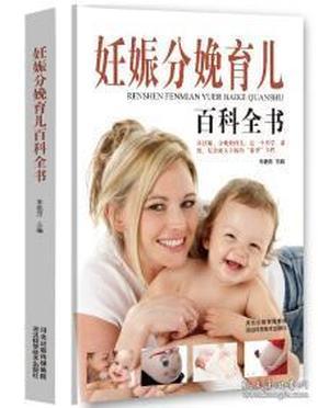 妊娠分娩育儿百科全书