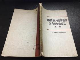 阿穆尔州地志博物馆与方志学会论丛(选辑)78年1版1印