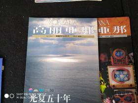 中文版高丽亚那 韩国文化和艺术 1995春季号夏季号