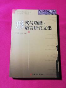 形式与功能:语言研究文集