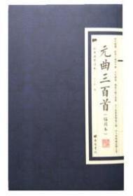 经典国学读本:元曲三百首(插图本)