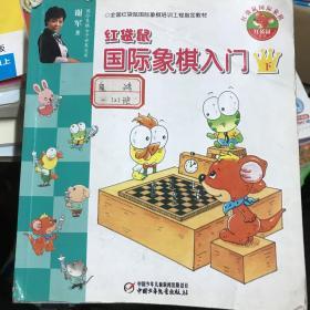 国际象棋入门下
