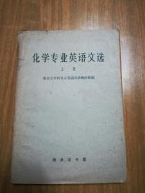 化学专业英语文选(上册)
