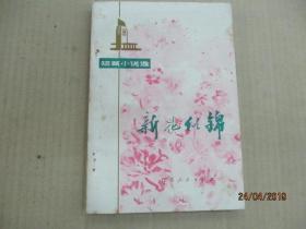 新花似锦 (短篇小说选)