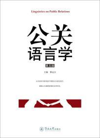 公关语言学 黎运汉 暨南大学出版社 9787566807960