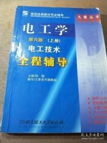 电工学电工技术第6版全程辅导 韩朝  ,课题组 北京理工大学出