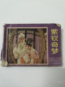 连环画《紫钗奇梦》