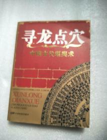 寻龙点穴-中国古代堪舆术