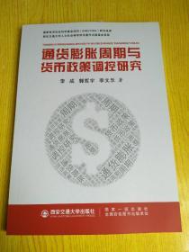 通货膨胀周期与货币政策调控研究