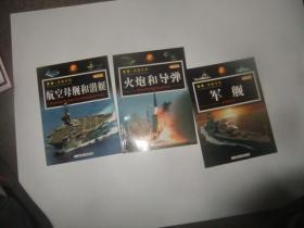 军事·武器百科(彩图版)图书,火炮和导弹 军舰 航空母舰和潜艇 三本书和售