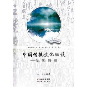 中国传统文化四谈——品、味、情、趣