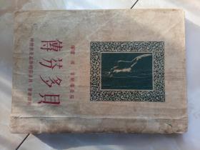 《贝多芬传》(全一册)罗曼罗兰著著 傅雷 译 民国35年再版 骆驼书店出版