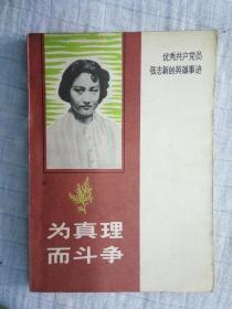 《为真理而斗争》-优秀共产党员张志新的英雄事迹79.8
