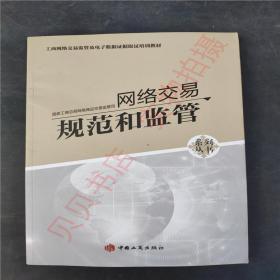 网络交易规范和监管(附学习卡)