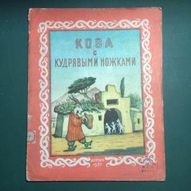 俄文原版《弯腿小羊》