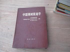 中国果树栽培学(16开精装)