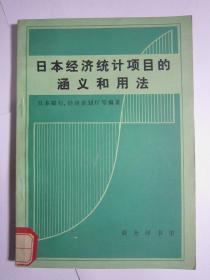 日本经济统计项目的涵义和用法