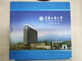 重庆工商大学·纪念邮册