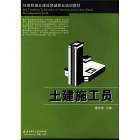 住房和城乡建设领域职业培训教材:土建施工员