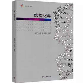 结构化学(iCourse教材)