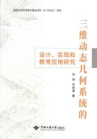 三维动态几何系统的设计 实现和教育应用研究 9787562544609 刘郑 中国地质大学出版社