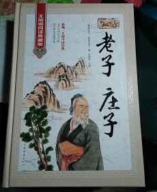 【包邮】(精装)老子  庄子——无障碍阅读典藏版