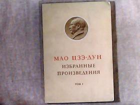 毛泽东选集 第一卷 平装 俄文版