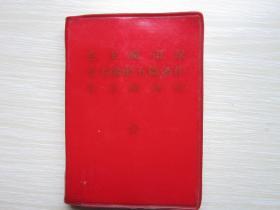 毛主席语录 毛主席的五篇著作 毛主席诗词     正版现货