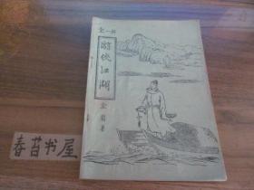 游侠江湖【全一册】