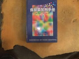 食品添加剂手册【精装】书前有笔迹