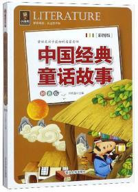 中国经典童话故事(拼音版彩图版)