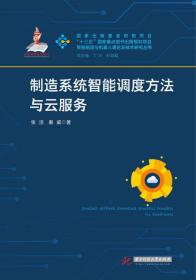 制造系统智能调度方法与云服务