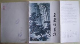 81年人美8开活页《王庆淮画辑》十二张全较少见5200册