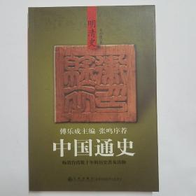 中国通史  明清史