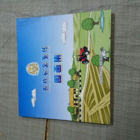 农机安全宣传图画集