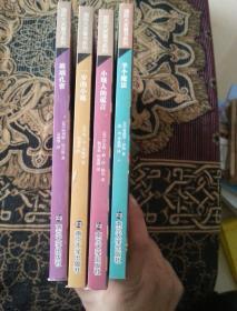 国际大奖童书系列《半个魔法》《小矮人的谎言》《一岁的小鹿》《玻璃孔雀》4册缺地球的眼睛