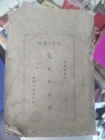 医学小业书(孕娠与娩产)