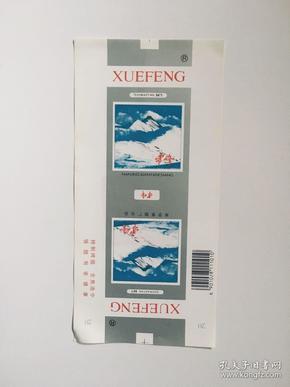 雪峰 (中国南京卷烟厂出品)
