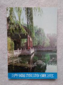 济南旅游便览