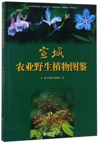 宣城农业野生植物图鉴