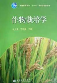 作物栽培学