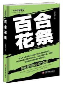 中国新锐派作家作品文库:百合花祭