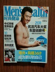 全球最热男性杂志 MH  2011年09期 总第240期