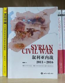 叙利亚内战(2011-2016)