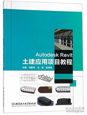 正版:Autodesk Revit土建應用項目教程