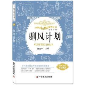 驯风计划 中国科幻精品屋系列
