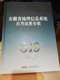 安徽省地理信息系统应用成果专辑(1995---2010)