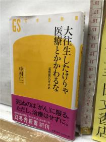 中村仁一  大往生したけりや医疗とかかわるな  自然死のすすめ 日文原版64开幻冬舍文库版综合书