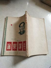 珍本红色文献·【 毛泽东论 后附 论毛泽东思想 】张心如 著·封面毛像、红五角星·新民主出版社1946年 仅印3000册