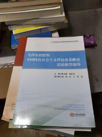毛泽东思想和中国特色社会主义理论体系概论实践教学指导